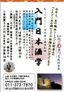 H30入門日本酒学
