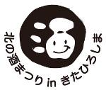 北の酒まつりinきたひろしま logo