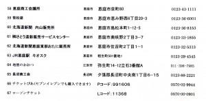 shop_list03